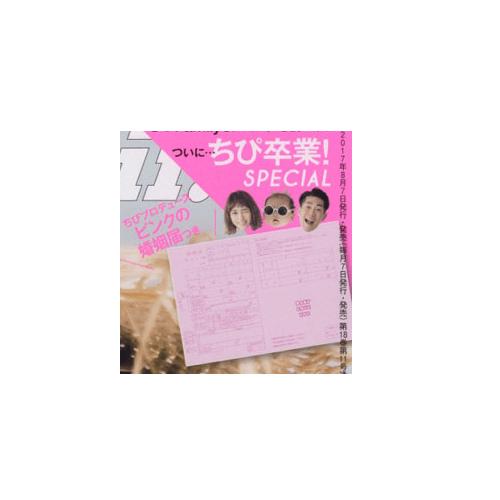 S Cawaii! 2017年 9 月号 付録:ピンクの婚姻届け用紙。