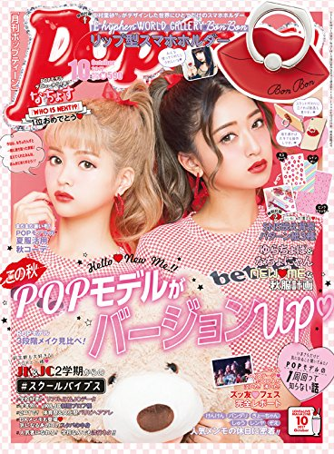 Popteen(ポップティーン) 2017年 10 月号 [雑誌] 雑誌  – 2017/9/1