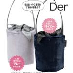 ith 2017年 11月号付録:Demi-Luxe BEAMS ふわふわファーの2wayバケツ型バッグ。