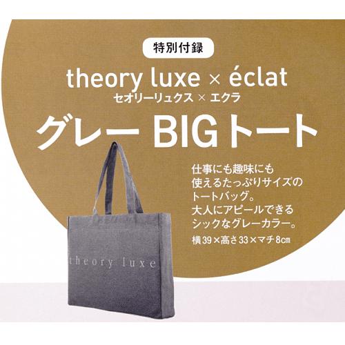 eclat(エクラ) 2017年 10 月号 [雑誌]