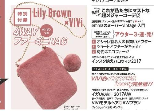 ViVi 2017年11月号付録:Lily Brown 4WAY ファーミニバッグ