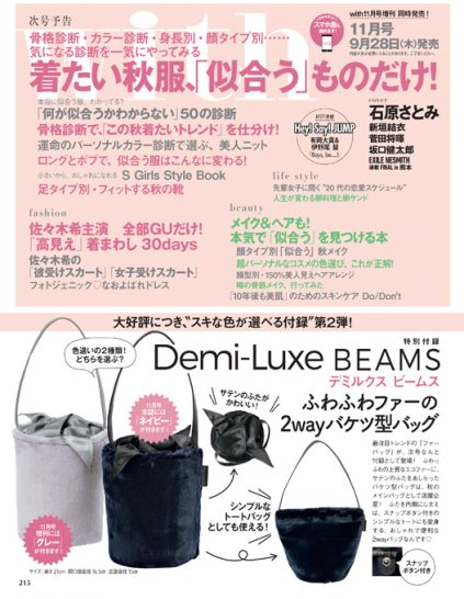 with 2017年 11月号付録:Demi-Luxe BE