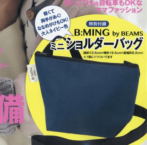 Baby-mo(ベビモ) 2017年 10 月号 [雑誌] 雑誌 – 2017/9/15