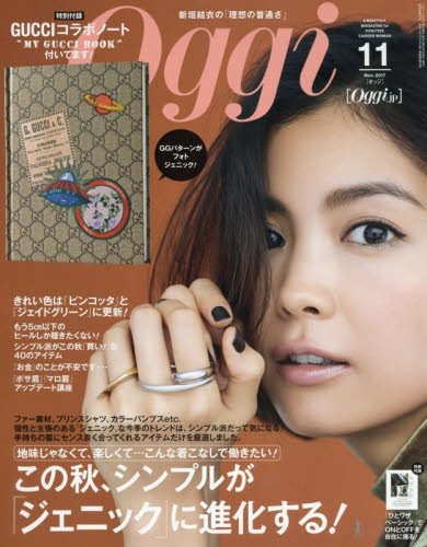 Oggi(オッジ) 2017年 11 月号 [雑誌] 雑誌 – 2017/9/28