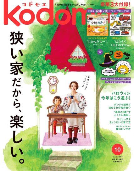 kodomoe (コドモエ) 2017年 10月号