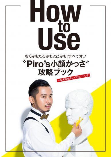 BAILA 2018年1月号付録:小田切ヒロ監修 Piros小顔かっさ。