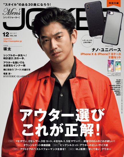 Men's JOKER 12月号 雑誌 – 2017/11/10