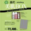 美的×sisley 美肌BOX ([バラエティ]) 大型本 – 2017/12/21