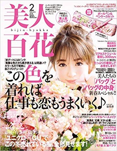 美人百花(びじんひゃっか) 2018年 02 月号 [雑誌] 雑誌 – 2018/1/12