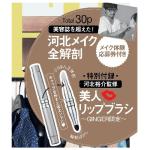 GINGER(ジンジャー) 2018年 4 月号付録:河北祐介 美人リップブラシ