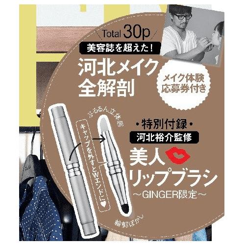 GINGER,ジンジャー,2018年4 月号,雑誌付録,河北祐介, 美人リップブラシ,コスメ