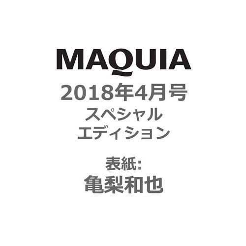 MAQUIA,マキア,スペシャルエディション,亀梨和也,予約開始,