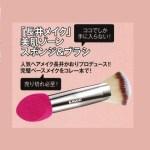 雑誌付録,VOCE, 2018年6月号, 増刊, 長井かおり,雑誌,付録