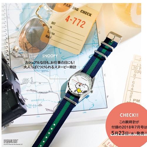 雑誌付録,SPRiNG, 2018年7月号,HAPPYスヌーピー, 腕時計