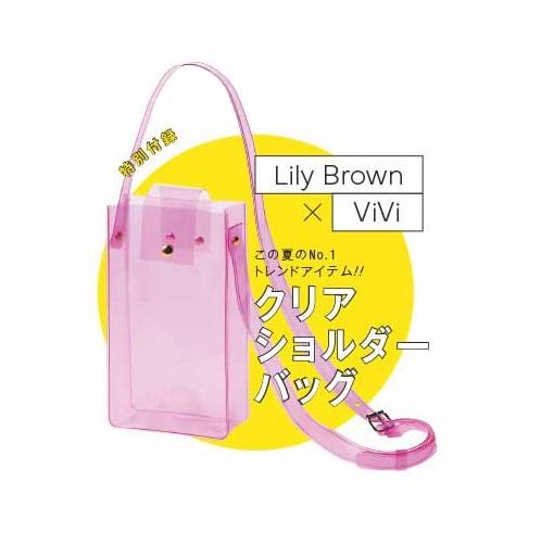 雑誌付録,ViVi,vivi,ヴィヴィ, 2018年7月号,Lily Brown,クリア ショルダーバッグ