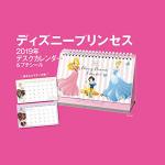 雑誌付録,with2019年1月号,ディズニープリンセス,カレンダー,付録,雑誌