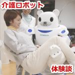 話題のスーツ型介護ロボットを私が使ってみた結果!その特徴とは