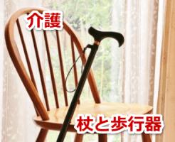 介護 杖 歩行器