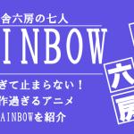 アニメ「RAINBOW二舎六房の七人」感想|名作から学んだこと