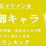 アニメの姉御キャラランキング|慕われるカッコいいイケメン女決定戦