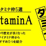 ノイタミナのおすすめアニメ5選をご紹介|名作から新作まで