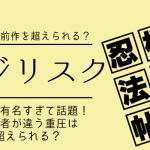 バジリスク~桜花忍法帖~|前作ファンが語る感想…新作は前作超えなるか