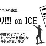 アニメ「ユーリ!!! on ICE」感想|ただの腐女子とは違う歴史に名を刻む名作