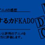 正解するカドKADOの感想・考察あらすじ|ひどいと評判の作品の感想は
