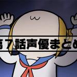 アニメ「ポプテピピック」第7話の声優まとめ|クレしん兄妹、森久保・鳥海コンビが登場