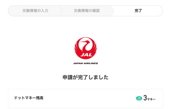 JALの終了画面