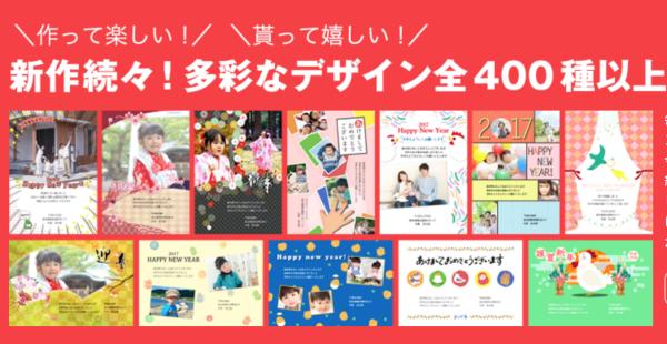 年賀状印刷ならネットプリントジャパン