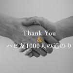 ハピ友ポイントと人数公開(2017)&目標1000人!友達紹介を上手くする方法と今後の対策