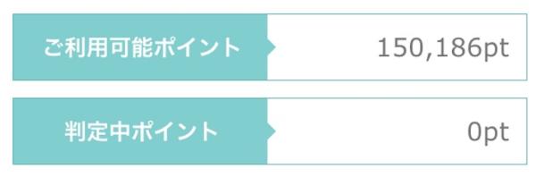 ハピタスポイント〜ANAマイレージ