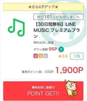 LINE MISICでモッピーポイント1900Pを獲得する