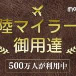 陸マイラー(ANA.JAL)にお勧めポイントサイト|モッピーの超お得な登録方法とマイルが貯まる理由