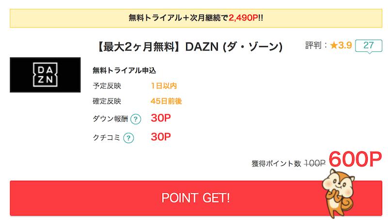 ポイントサイト経由のDAZN