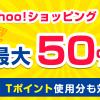 Yahoo!ショッピング遂に50%還元!爆発的に小遣やマイルをポイントサイト経由で貯める