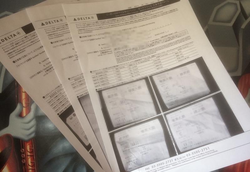 ニッポン500マイルキャンペーン申請用紙