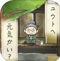 放置系ゲーム「おばあちゃんはもういない」
