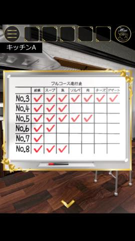 Th 脱出ゲーム Full Course  lv2 2