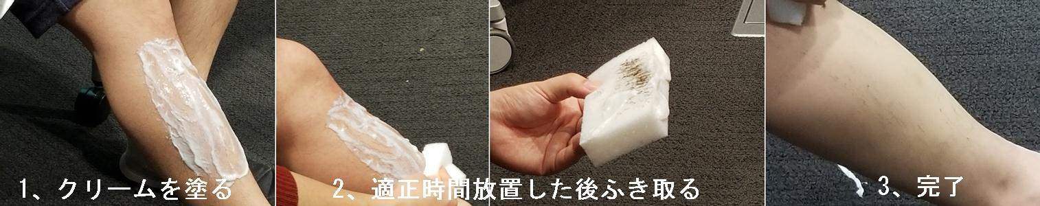 NULL除毛クリームの使用状況