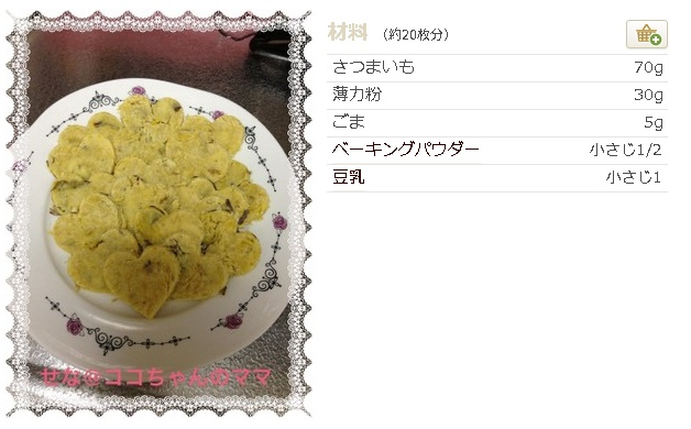satsuma-cookie