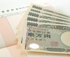 三井住友銀行 コンビニATM 振込 手数料 入金