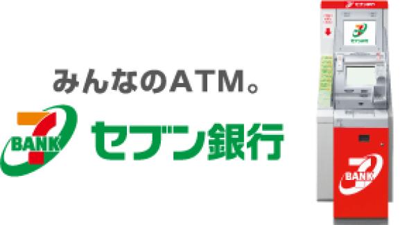 三菱東京UFJ銀行 コンビニATM 振込 手数料