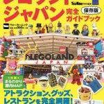 レゴランド・ジャパン完全ガイドブック発売!予約!