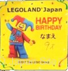 子供の誕生日にレゴランド・ジャパンへ行くと何がある?