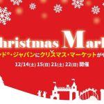クリスマス・マーケット開催