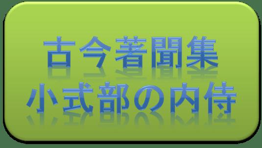 kokonnchomonju-kosikibunonaisi