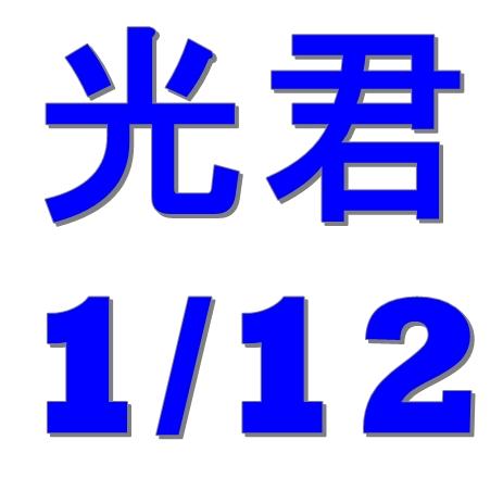 hikarukimi1