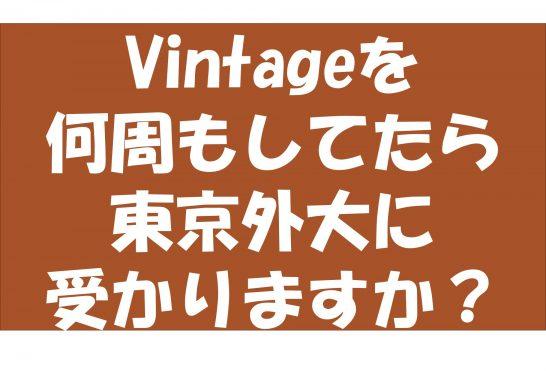 東京外国語大学 合格